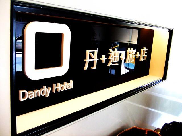轉角遇到~丹迪旅店~
